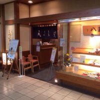 新宿つな八 志木店