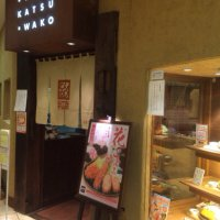 とんかつ和幸 丸井志木店