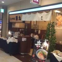 麺処直久 青山店