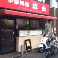 中華料理 紫金 SHIKIN 青山店