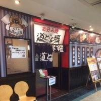 道とん堀 武蔵浦和マーレ店