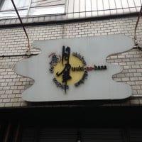 創作鶏料理 月乃華 弁天町