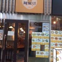 青山 麺飯坊