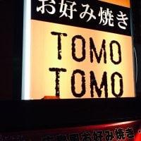 お好み焼き TOMOTOMO