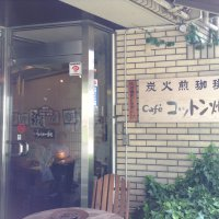 炭火煎珈琲 cafe コットン畑の口コミ