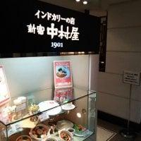 新宿中村屋 インドカリーの店 ルミネ荻窪店