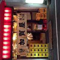 やきとり もつ焼 加賀屋 新宿