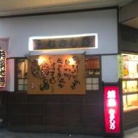 焼鳥 むさし乃 阪急三番街店の口コミ