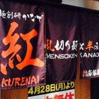 麺創研 かなで 紅 KURENAI