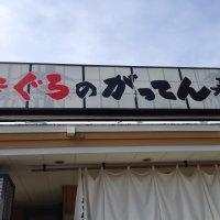 がってん寿司 和光店