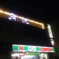 魚民 小田急相模原南口駅前店