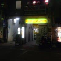 究極ラーメン 町田家 小田急相模原店