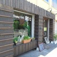 ダイニングカフェ RD2