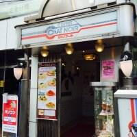 コーヒーハウス シャノアール 調布店