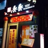 中国福建料理 楽楽 赤羽岩淵