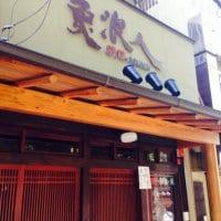 海鮮料理 魚浪人 GYO-ROUNIN