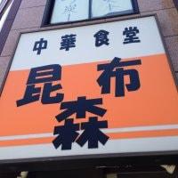 中華食堂 昆布森