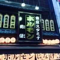 東京スタミナホルモン はなけん 花研 新宿歌舞伎町店