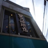 星乃珈琲店 仙川店の口コミ