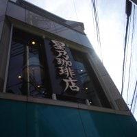 星乃珈琲店 仙川店