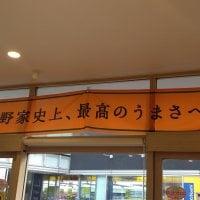 吉野家 千葉中央店