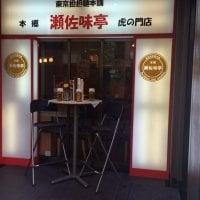 東京担担麺本舗 本郷 瀬佐味亭 虎の門店の口コミ