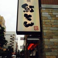 日本橋 紅とん 浜松町金杉橋店