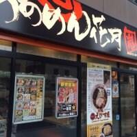 らあめん花月嵐 東尾久店
