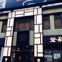 坐・和民 浜松町店