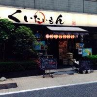 居酒屋 くいたいもん 浜松町店