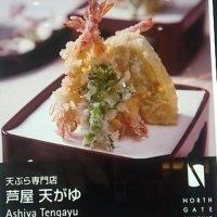 天ぷら専門店 芦屋 天がゆ JR大阪三越伊勢丹店