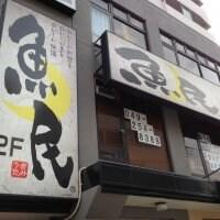 魚民 鶴瀬西口駅前店の口コミ