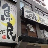 魚民 鶴瀬西口駅前店