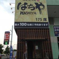 個室居酒屋 はちや HACHIYA 鶴瀬西口店