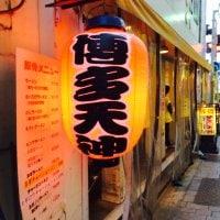博多天神 新宿東口駅前店の口コミ