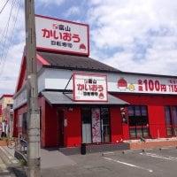 北陸富山回転寿司 かいおう 上尾緑丘店