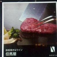 鉄板焼&WINE 但馬屋 JR大阪三越伊勢丹の口コミ