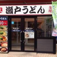 瀬戸うどん 北上尾PAPA店