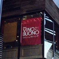 ワイン&ダイニング VINO BUONO