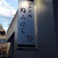 江戸前鮨 みはち 表参道