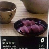 赤福茶屋 JR大阪三越伊勢丹店