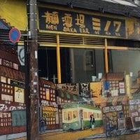 かれー麺 実之和 六本木店