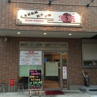 chinese restaurant 悠悠 草加