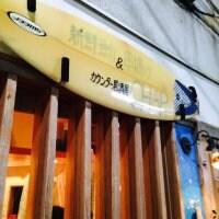 新鮮魚介&串揚げ カウンター居酒屋 CHAP 大井町