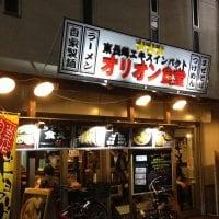 つけめんらーめん 東長崎エキスインパクト オリオン食堂