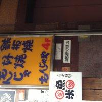 もんじゃや 新宿中央口店