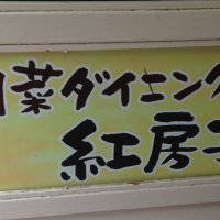 創作個室ダイニング Kouboushi 紅房子 新宿東口店