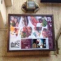 Tokyo Cuisine&Wine 房's 新宿店