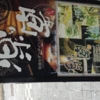 和風モダンダイニング 楽宴 RAKUEN 新宿東口店
