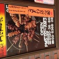 わたみん家 新宿東口1号店